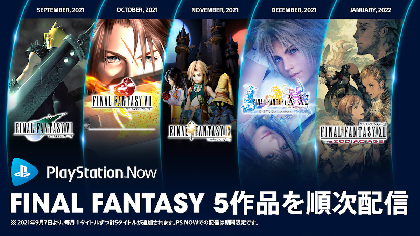 PlayStation™Nowに『FINAL FANTASY』シリーズが追加決定 定額サービスであの感動が再び