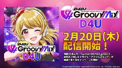 『D4DJ Groovy Mix』の先行プレイ版アプリ『D4DJ Groovy Mix D4U Edition』を前倒しでリリース決定