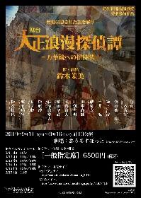 『大正浪漫探偵譚-万華鏡への招待状-』全キャストのビジュアルが解禁  主題歌を担当するナノのスペシャルライブも開催決定