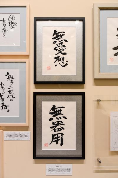『コクリコ坂から』で声優を演じた長澤まさみに贈られた『無愛想』、岡田准一に贈られた『無器用』