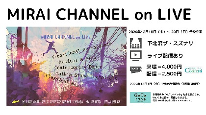 「舞台芸術を未来に繋ぐ基金」、舞台芸術関係者が集まるコラボレーション・イベント『Mirai CHANNEL on LIVE』を開催