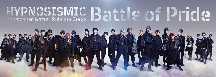 『ヒプノシスマイク -Division Rap Battle-』Rule the Stage -Battle of Pride-  (C)『ヒプノシスマイク-Division Rap Battle-』Rule the Stage 製作委員会