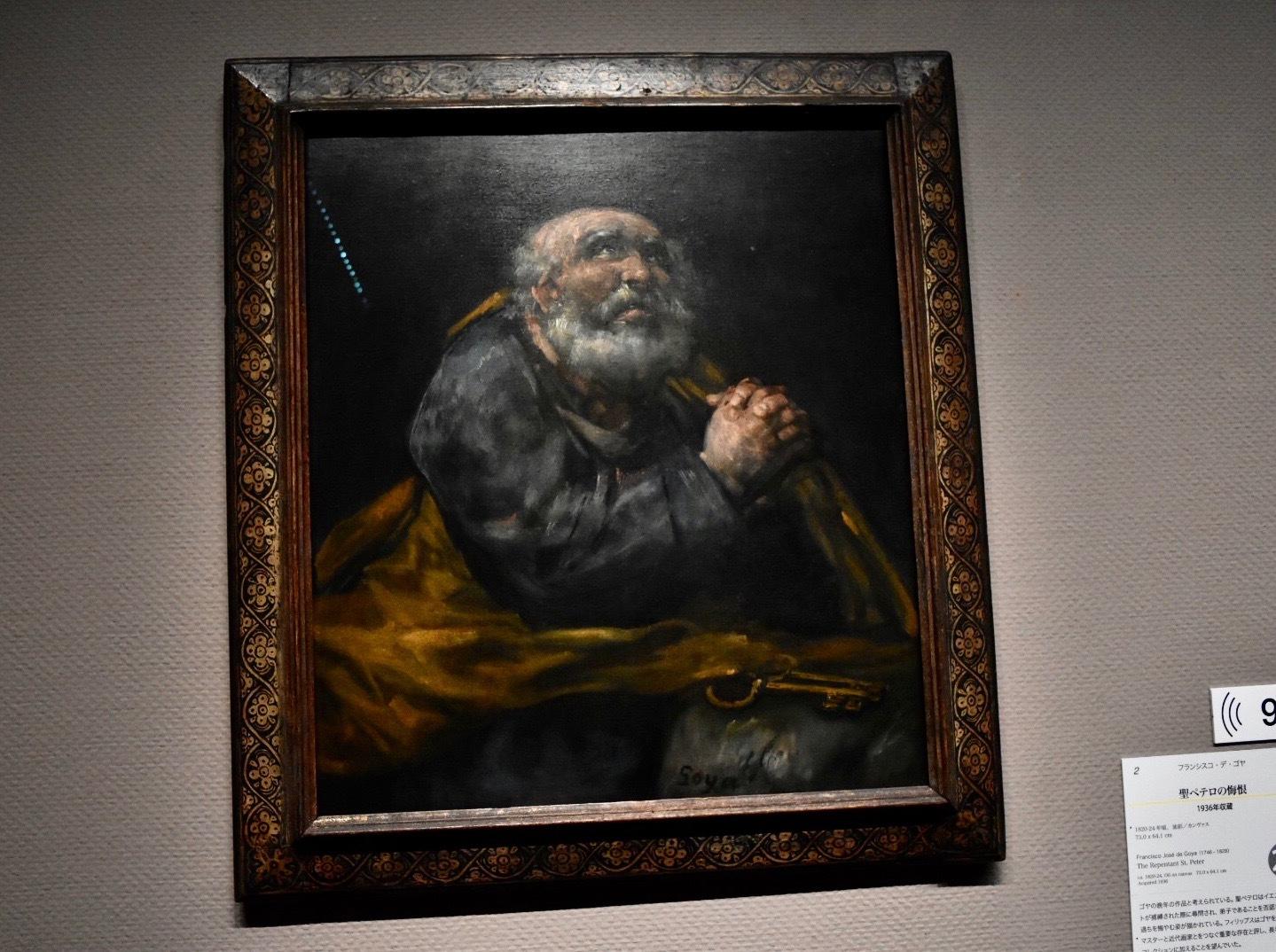 展示風景:フランシスコ・デ・ゴヤ 《聖ペテロの悔恨》 1820-24年頃