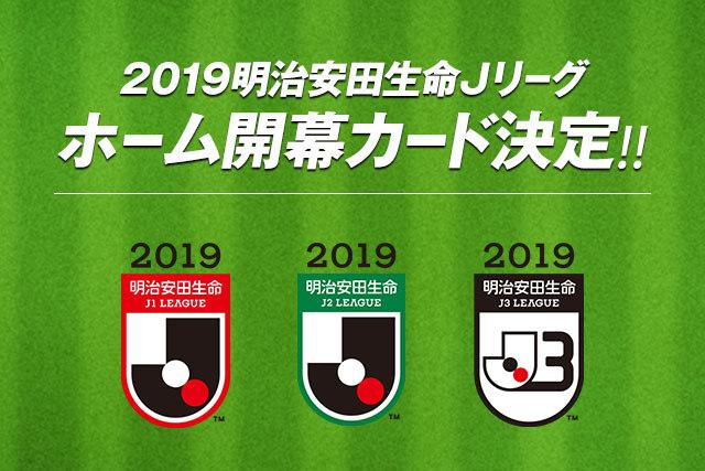 2019シーズンのJリーグ開幕カードが発表