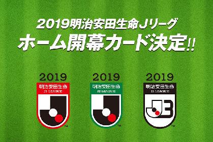 Jリーグ開幕カードが発表! オープニングマッチは神戸vsC大阪