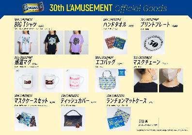 L'Arc~en~Ciel、結成30周年記念でSHIBUYA TSUTAYAをジャック オリジナルグッズ&展示内容を発表