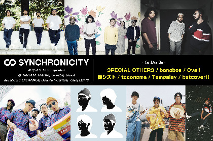 『SYNCHRONICITY'18』第一弾発表でSPECIAL OTHERS、韻シスト、bonobosら全7組