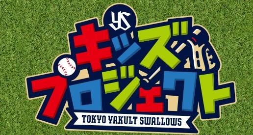 8月6日(火)の阪神タイガース戦で、親子が楽しめる『キッズプロジェクト』を開催