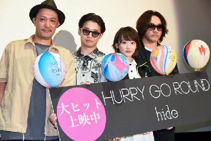 hide未発表音源が主題歌に、映画「HURRY GO ROUND」に生駒里奈も感激