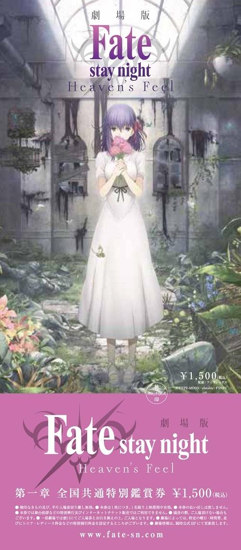 <第一章 全国共通特別鑑賞券> (C)TYPE-MOON・ufotable・FSNPC