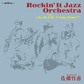 佐藤竹善、ライブアルバムのジャケットビジュアルを公開 アナログ・レコードのリリースも決定