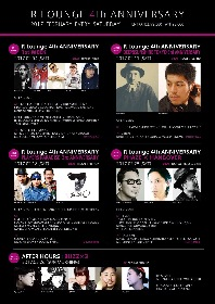 『R Lounge 4th Anniversary Party』に石野卓球、KEN ISHII、JESSE(RIZE)ら出演