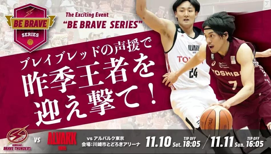 川崎ブレイブサンダースは11月11日(日)のアルバルク東京戦で、TVアニメ『アニマエール!』とコラボする