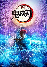 舞台『鬼滅の刃』全情報&ビジュアル解禁 炭治郎は小林亮太、禰豆子は髙石あかりに決定