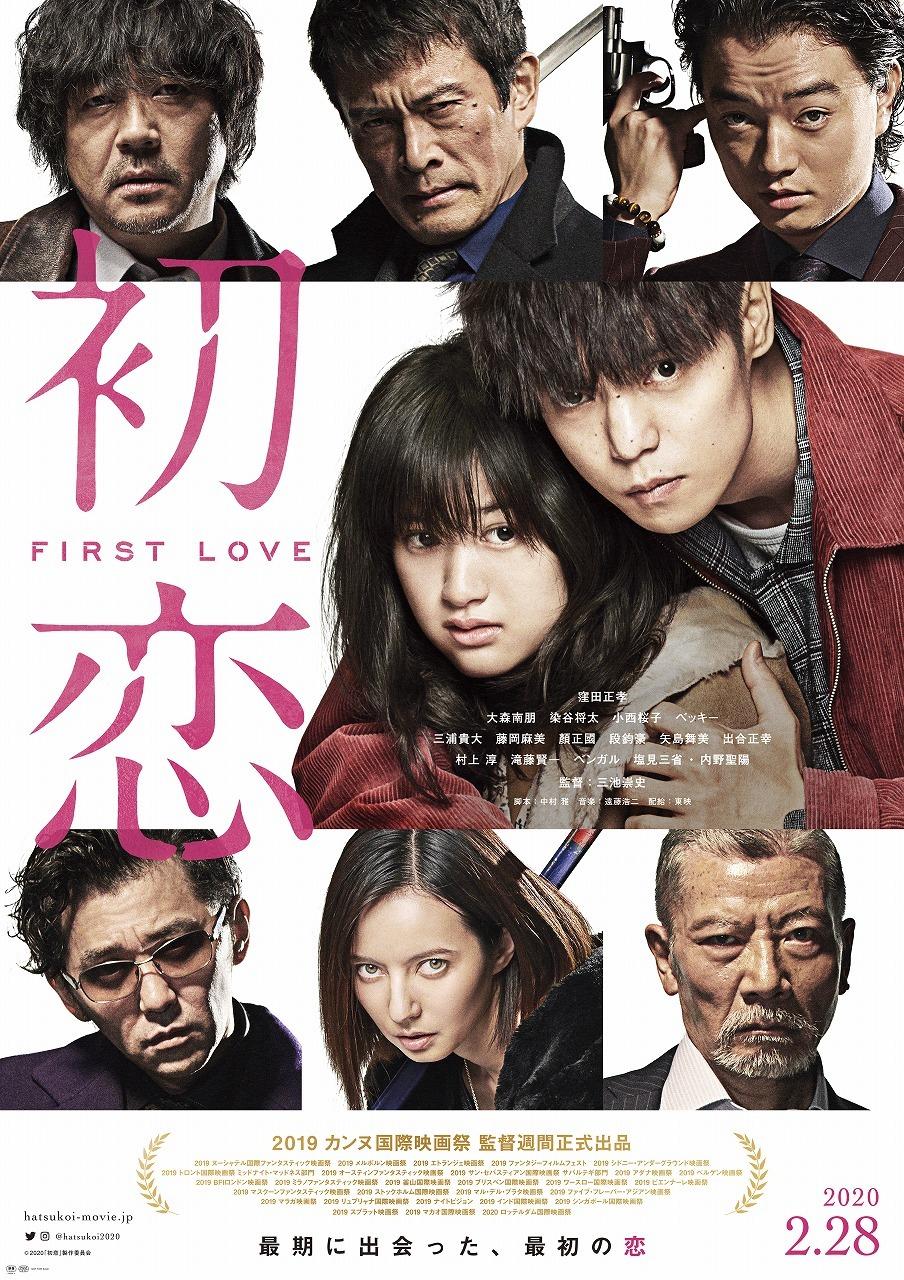 (C)2020「初恋」製作委員会