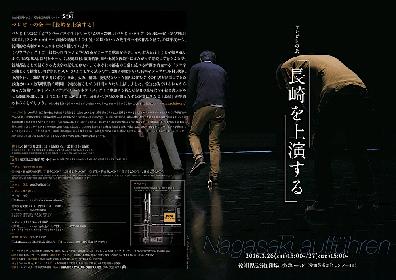 マレビトの会『長崎を上演する』愛知公演が、まもなく