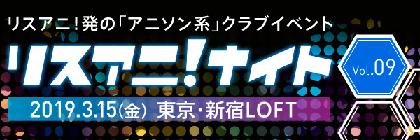新宿LOFTで開催のアニソンイベント『リスアニ!ナイト』本日18時よりイープラスで最速先行受付開始