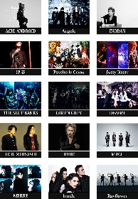 HYDE、清春、INORAN×TERU×HISASHIが参加! D'ERLANGERトリビュートアルバム&主催イベントを発表