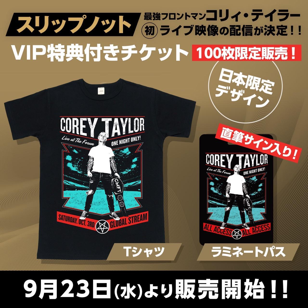 VIP特典付き視聴チケット