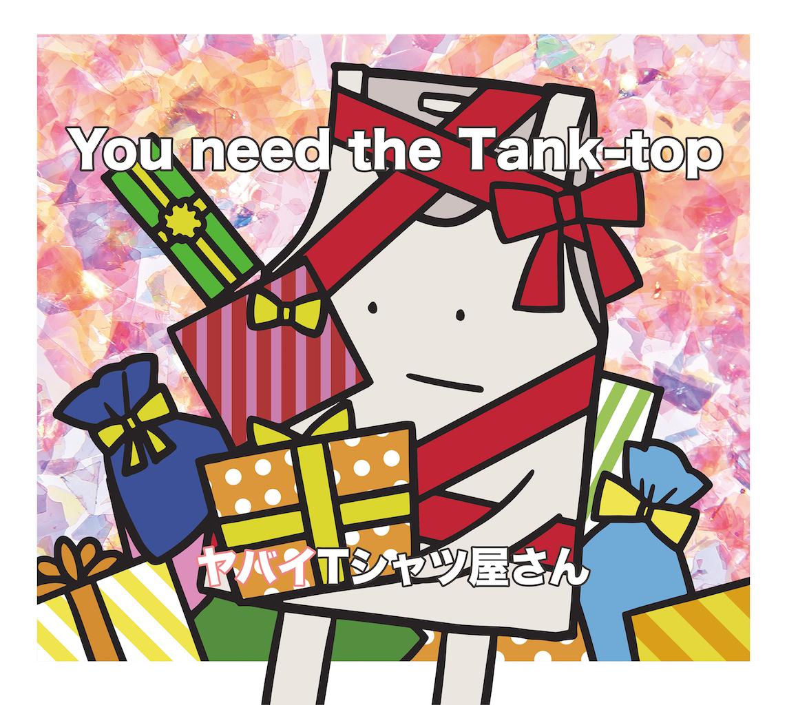 「You need the Tank-top」 ジャケット写真