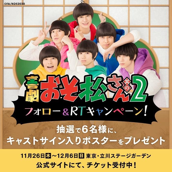 喜劇『おそ松さん其の2』Twitterキャンペーン (C)赤塚不二夫/喜劇「おそ松さん」製作委員会2020