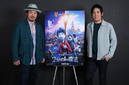 スキマスイッチの「全力少年」がディズニー/ピクサー映画『2分の1の魔法』日本語吹替版エンドソングに決定
