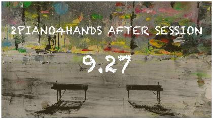 """グランドピアノ2台で行う『2PIANO4HANDS』小室響と草田一駿が出演する""""打ち上げセッションイベント""""の開催が決定"""