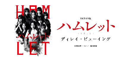 SKE48版『ハムレット』をノーカットで上映 全国の映画館でのディレイ・ビューイング開催が決定