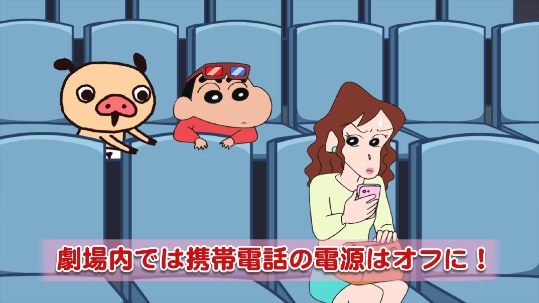 (C)臼井儀人/双葉社・シンエイ・テレビ朝日・ADK (C)PPP