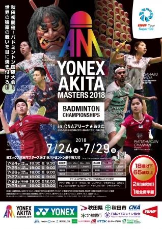 ヨネックス秋田マスターズ2018バドミントン選手権大会