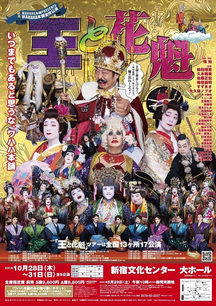 WAHAHA本舗全体公演『王と花魁』東京公演のポスター
