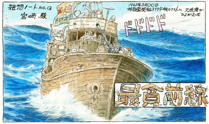 「オーディオドラマ版 『最貧前線』-宮崎駿の雑想ノート-より」