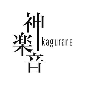 新スペース「神楽音」が神楽坂に5月開店 Akufen、町田康、木下理樹ら登場
