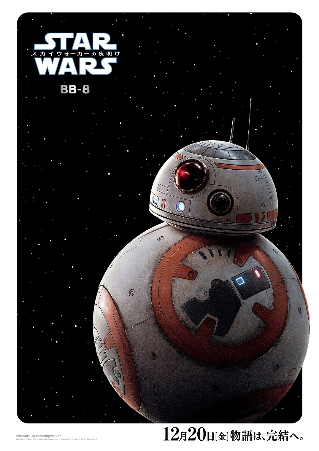 BB-8 (C)2019 Lucasfilm Ltd. All Rights Reserved.