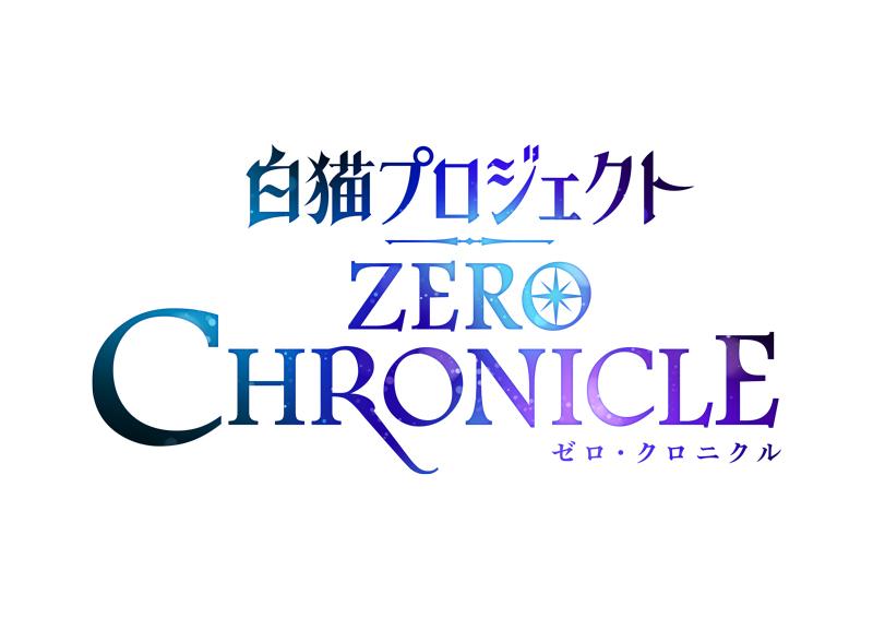 白猫プロジェクト ZERO CHRONICLE  (C)COLOPL/Shironeko Animation Project