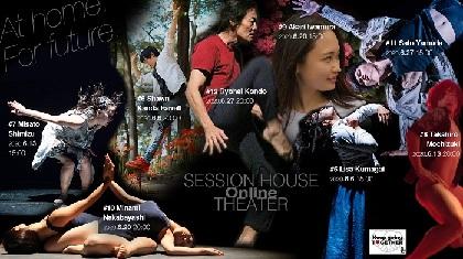 近藤良平ら8名の気鋭のダンサーが登場 『セッションオンライン劇場』6月のラインアップを発表