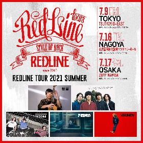 『REDLINE TOUR 2021 SUMMER』ゲストアーティストとしてTETORA、PEDRO、Vaundyの出演を発表