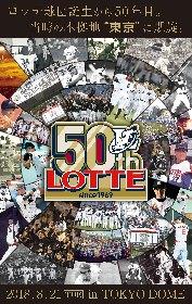 マリーンズ『LOTTE50th』で先着4万人に球団50周年記念誌をプレゼント!