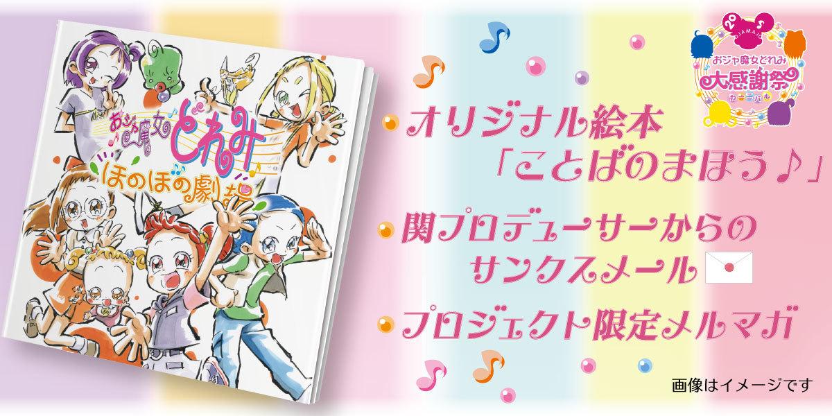 2,000円 (c) 東映アニメーション
