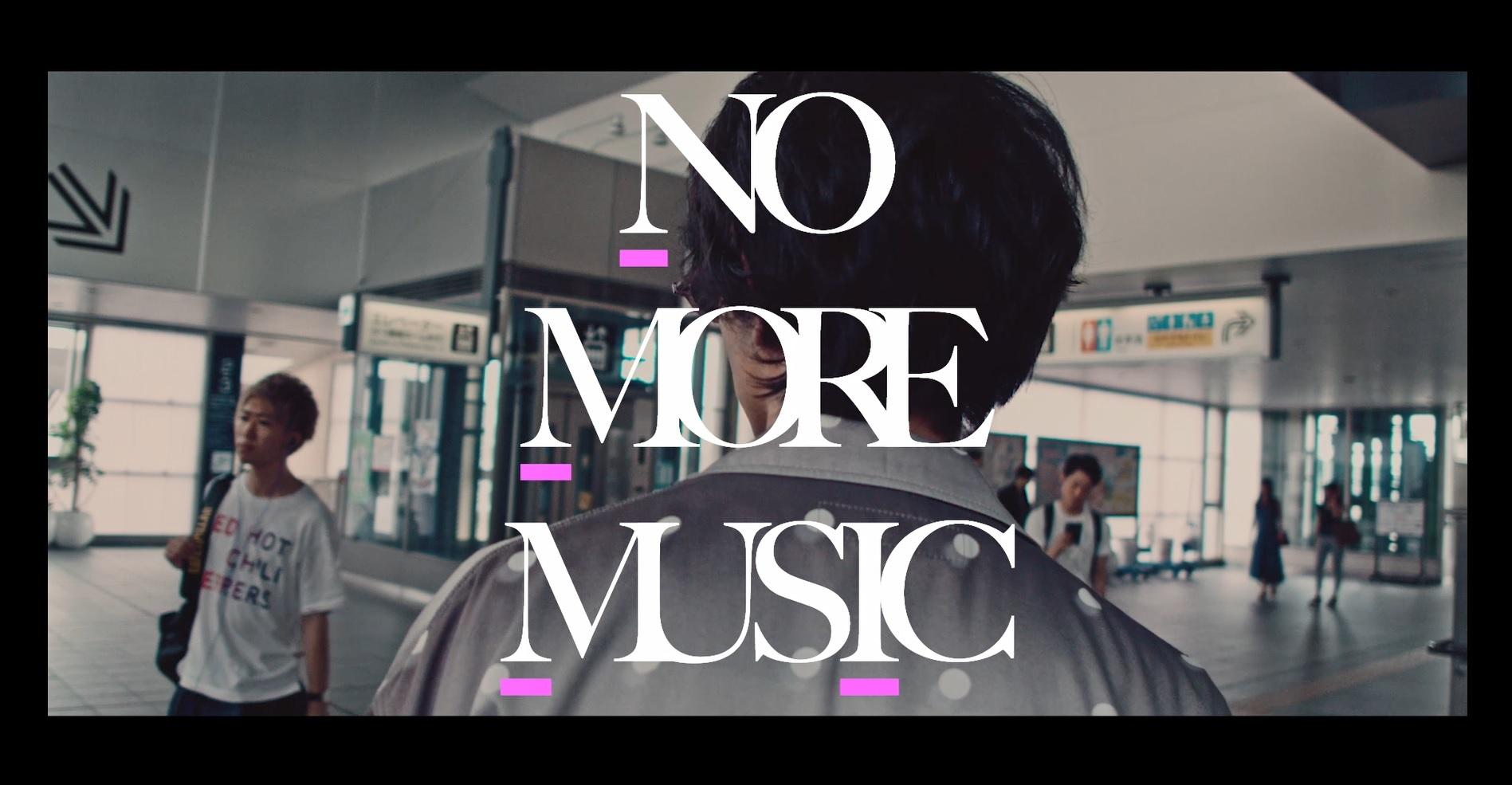 OKAMOTO'S「NO MORE MUSIC」より