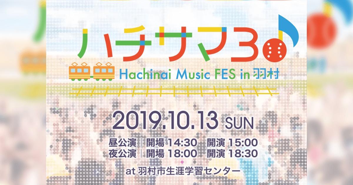 """『八月のシンデレラナイン』""""ハチサマ3 Hachinai Music FES in 羽村"""""""