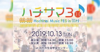 """『八月のシンデレラナイン』3rd LIVE """"ハチサマ3 Hachinai Music FES in 羽村""""開催! 追加キャスト情報も公開"""