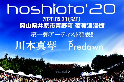 『hoshioto'20』 第一弾アーティストとし て川本真琴、Predawnを発表 早割チケットの発売情報も