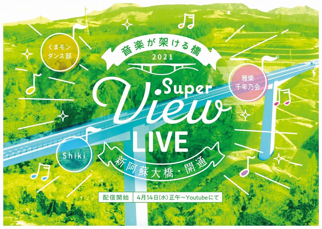 『新阿蘇大橋開通記念 SUPER VIEW LIVE』