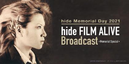 『hide Memorial Day 2021』映画館のみで公開された貴重なライヴドキュメンタリー映像作品が初の有料配信決定