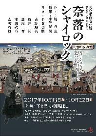 劇作家・堤春恵に聞く──1907年明治座「ベニスの商人」上演で発生した暴動事件を描く、名取事務所『奈落のシャイロック』