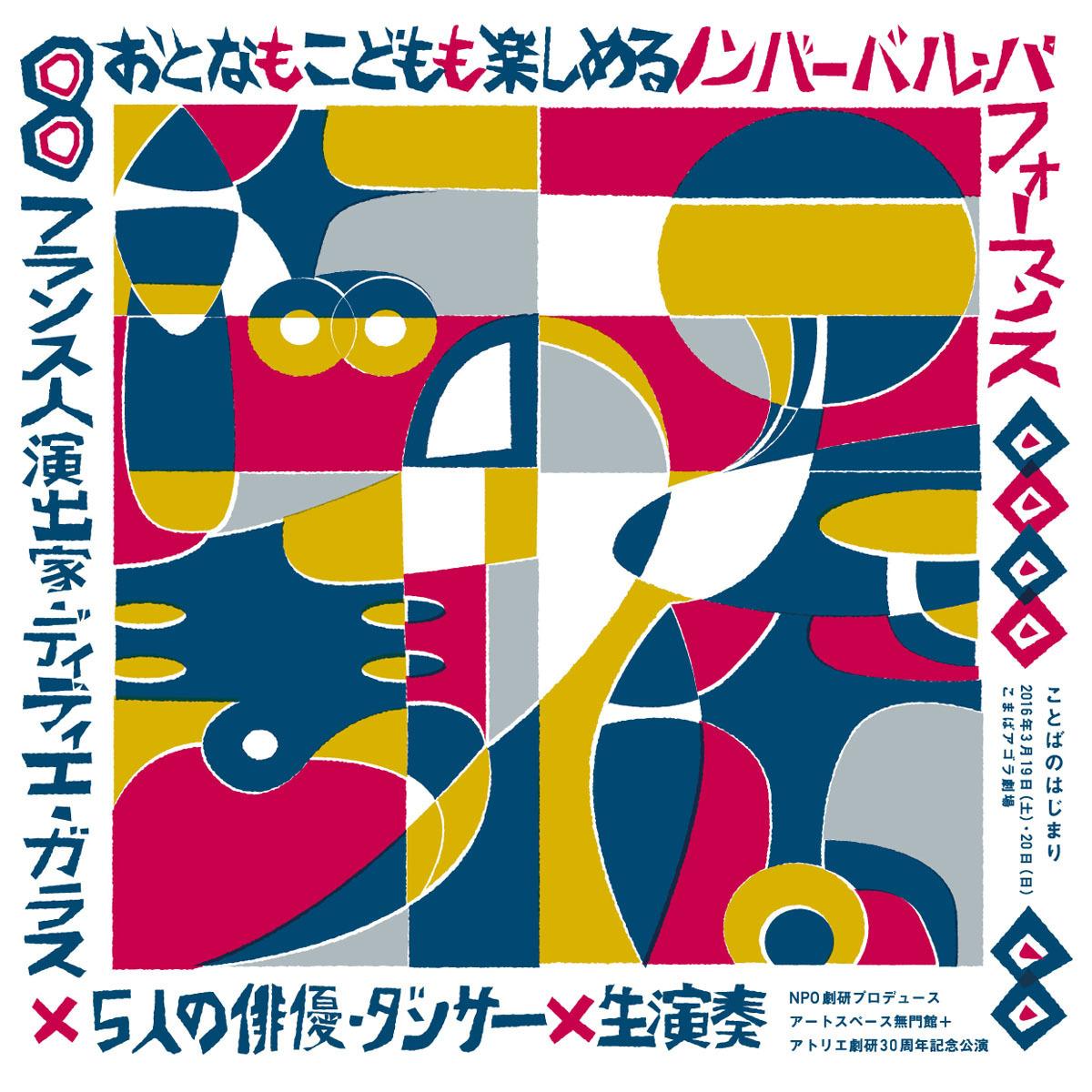 アートスペース無門館+アトリエ劇研30周年記念公演『ことばのはじまり』