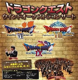 """『「ドラゴンクエスト」ウインドオーケストラコンサート』、吹奏楽版""""初演""""「VII、VIII、IX」を堪能できる新プログラムが誕生"""