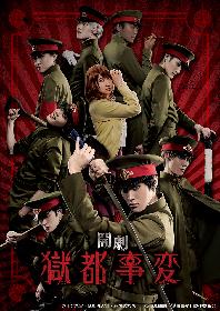 軍服姿の千田京平、健人、磯野大らが集結したメインビジュアルが解禁 闇劇『獄都事変』