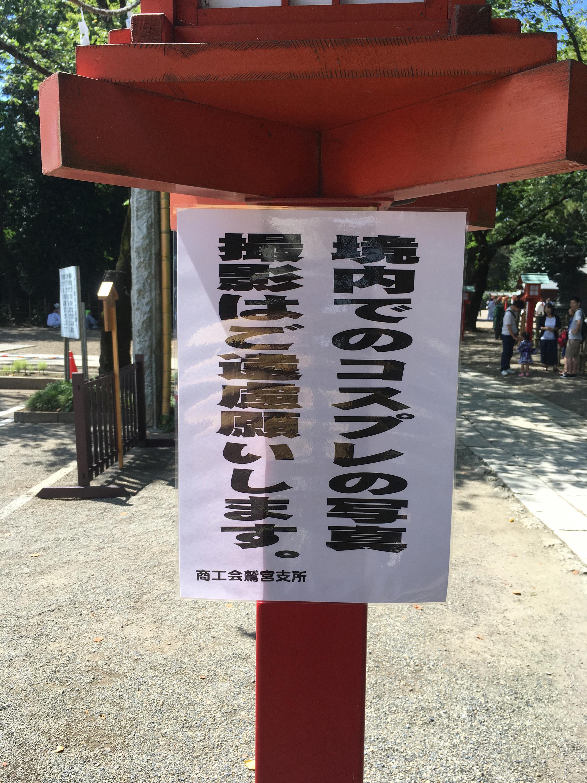 コスプレ撮影禁止の張り紙。撮影:柿崎俊道